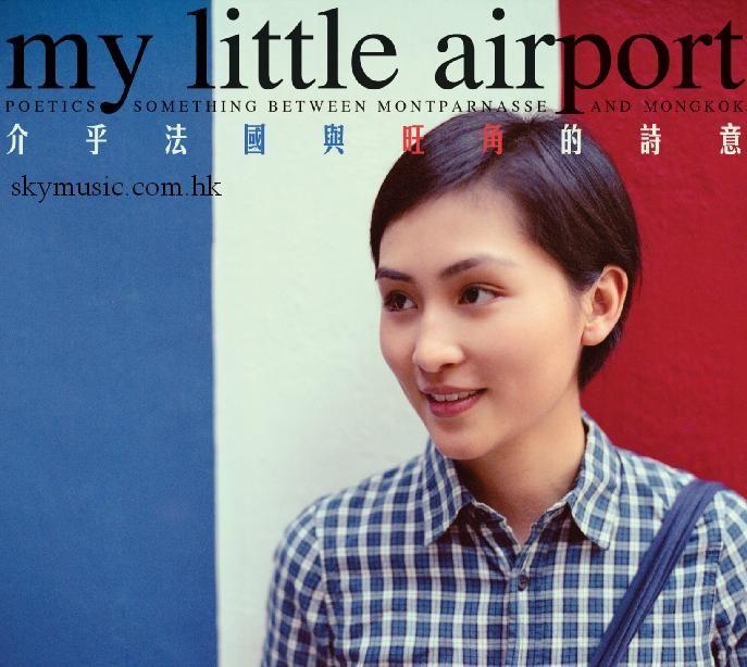 介乎法國與旺角的詩意 - my little airport