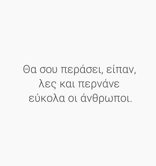 χριστιανοπουλος quotes - Google Search