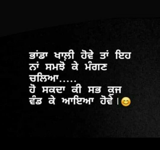 Pin by Raja Sagar on Punjabi Quotes | Self quotes, Attitude quotes