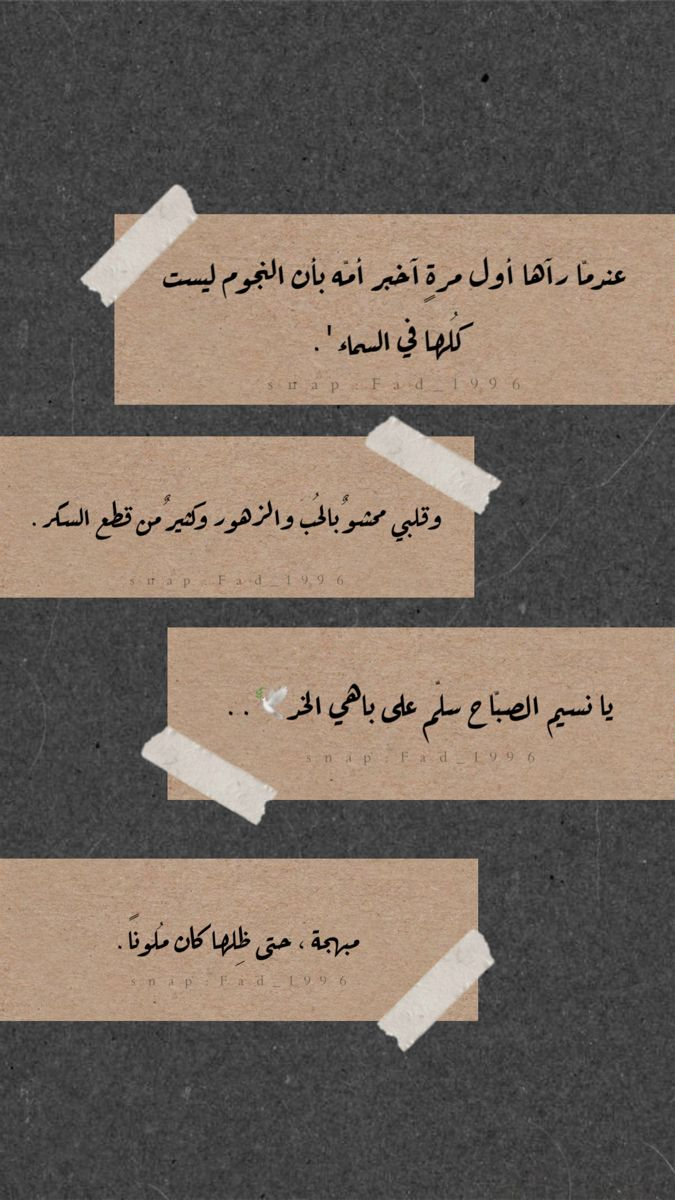Pin By Samaral7rbi On ملصقاتي Snap Quotes One Word Quotes Wonder Quotes