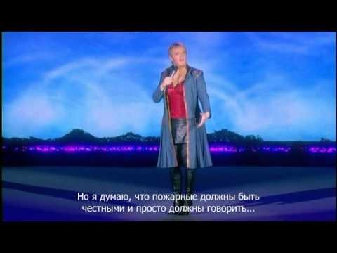Эдди Иззард / Eddie Izzard - SEXIE (2003) - часть 5 (русские субтитры)
