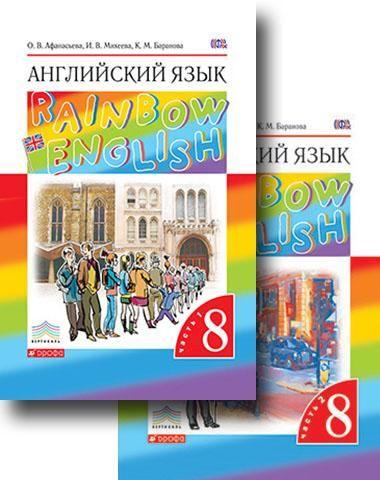 Английский язык. 8 класс. Учебник в 2 частях