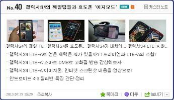 [네이버 오픈캐스트 No.40] 갤럭시 S4의 깨알팁들과 효도폰으로 만들어 주는 '이지모드', 차량용 블랙박스로의 활용법 등과 갤럭시 S4 LTE-A로 얻게 되는 이점들, 스마트 DMB 및 이미지온, T프리미엄과의 조합 등에 대한 내용을 담았습니다. 그리고 안드로이드 4.3 젤리빈에 대한 특징에 대한 내용도 함께!^^  http://opencast.naver.com/SD070/40  #스마트디바이스 #SmartDevice #오픈캐스트 #Opencast