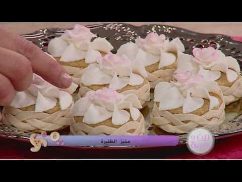samira tv : طريقة تحضير مخبز الظفيرة من برنامج زين و همة الشاف فضيلة رباحي