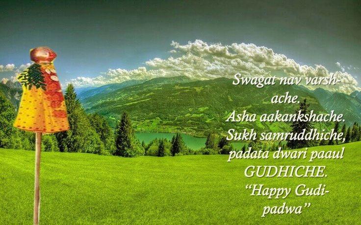 Happy Gudi Padwa 2016 Wishes in Marathi