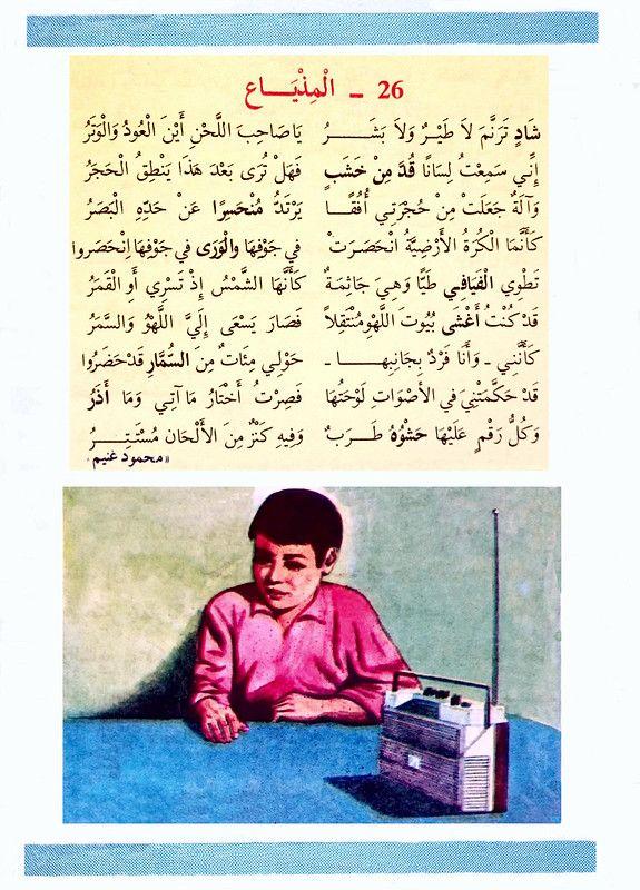 Syed Peer Adli Kullanicinin Arabic Panosundaki Pin