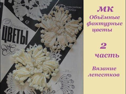 МК Объёмные фактурные цветы №1 -2 часть Вязание лепестков. - YouTube