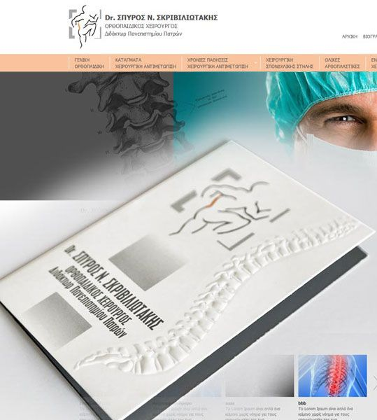Dr. Spiros Skriviliotakis is an orthopedic doctor who specializes in surgery of the spinal column.     ThinkBAG designed its logo and all the communication materials needed for a doctor and printed in special papers and quality. We also work on its client website, which is under develpoment.