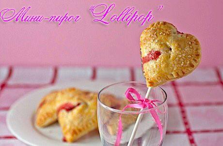 Мини-пирог «Сладкое-сердце»