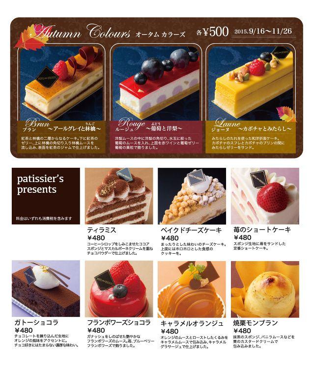 Autumn Colours ~オータム カラーズ~秋の新作ケーキのご案内