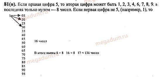Ответ на задачу 81 - Математика 6 класс Виленкин