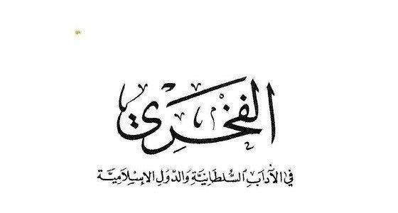 بدون أثر خليفة عباسي قتله الأتراك بماء مثل ج Arabic Calligraphy Calligraphy