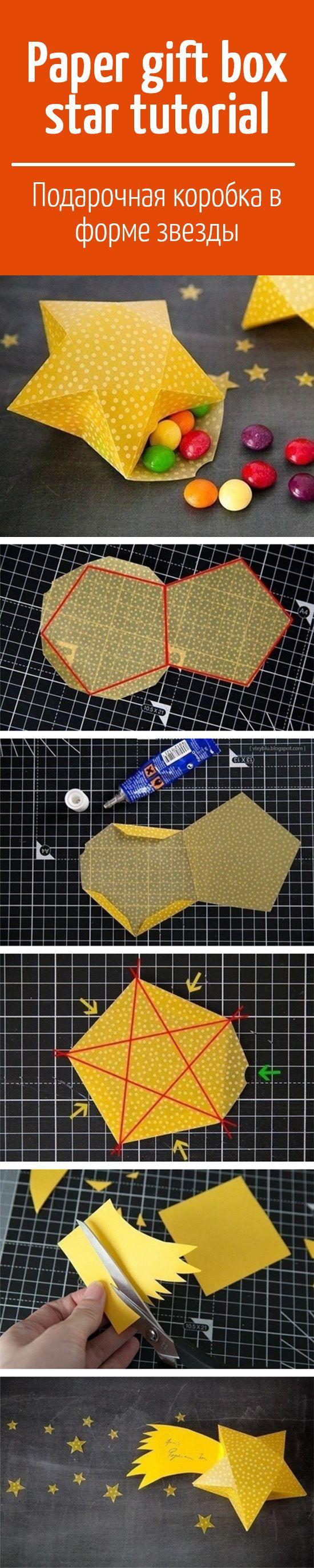 Paper gift box star tutorial / Мастерим из бумаги подарочную коробку в форме звезды
