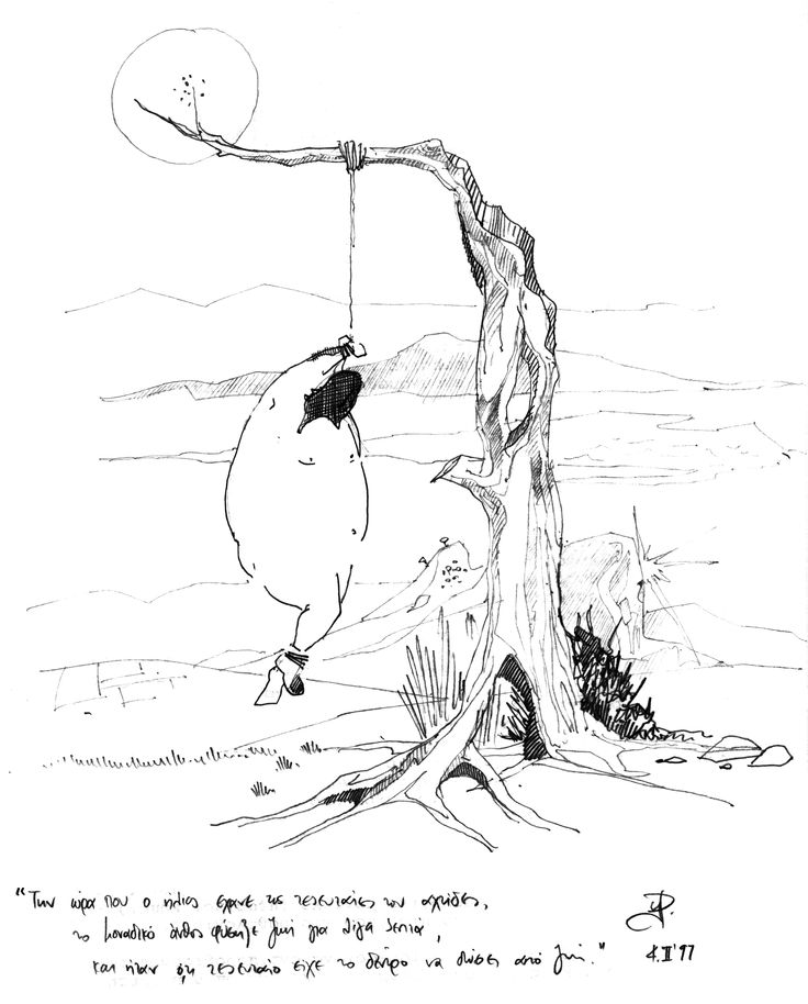 Sketch by Harry Papaioannou, 1997