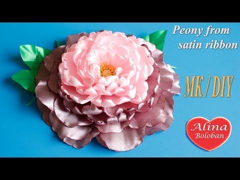 Пион из Лент Мастер класс из Атласных Лент / Peony from satin ribbon. DIY - YouTube