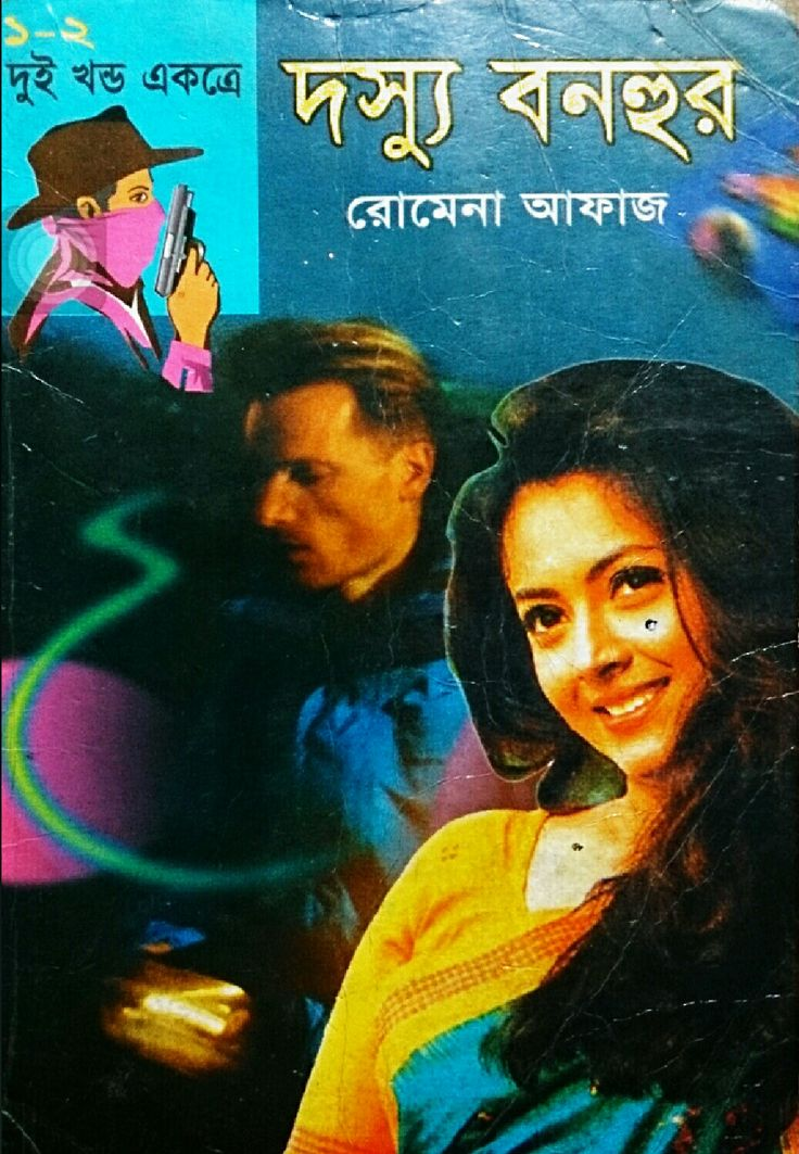 bangla pdf book download sites