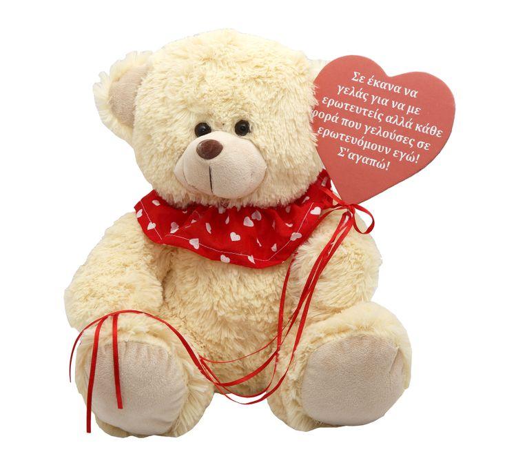 Valentine's Day Teddy Bear. Buy yours! >www.much.gr  #teddy #bear #valentine's_day #toys #muchtoys