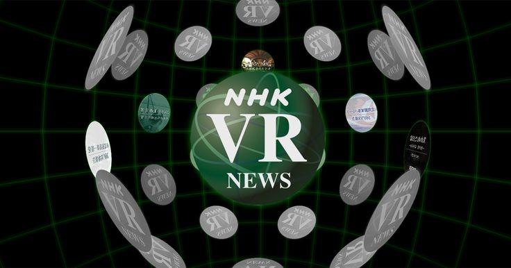 社会問題や災害などの幅広いテーマを最新のVR技術で伝えます