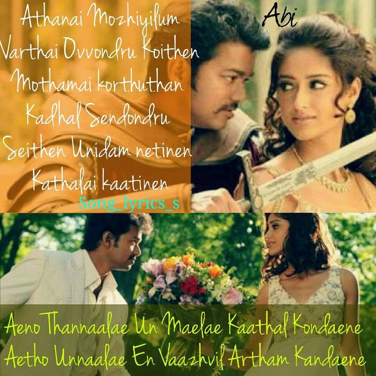 25+ Best Ideas About Tamil Songs Lyrics On Pinterest