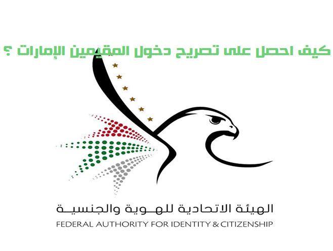 كيف احصل على تصريح دخول المقيمين الإمارات 1442 2021 وما هي الشروط Home Decor Decals