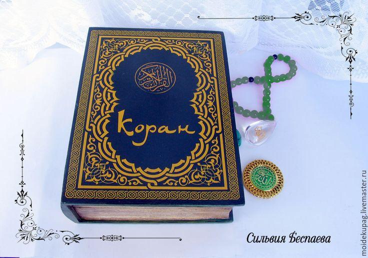 Купить шкатулка фолиант Коран - шкатулка ручной работы, шкатулка для мелочей, подарок на любой случай
