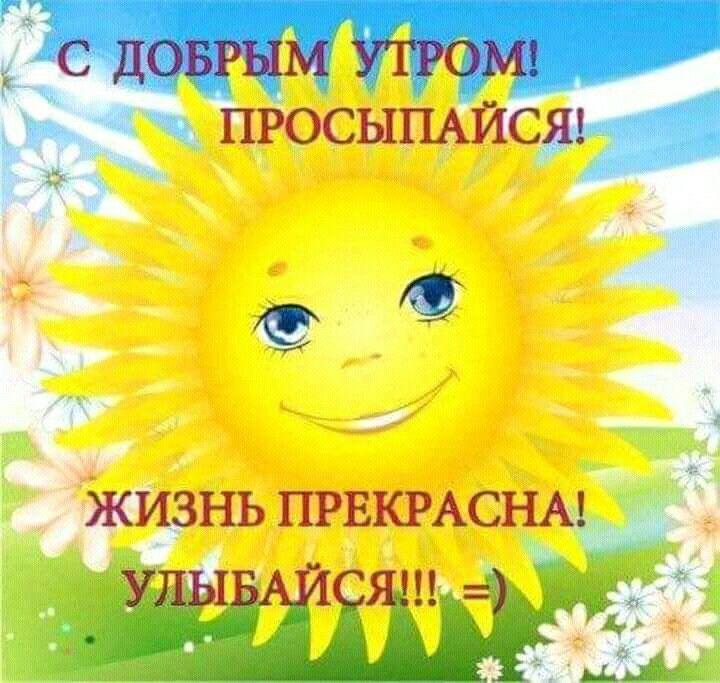 С улыбкой доброе утро открытки