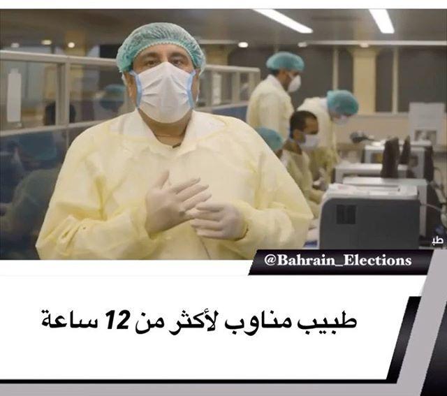 كلنا فريق البحرين كورونا البحرين كورونا في البحرين معا ضد الكورونا كورونا كورونا فايروس فايروس كورونا فيروس كورونا فيروس كورونا الجد Bahrain Election