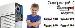 Συστήματα ρολού Europa - Europa Roller Shutters