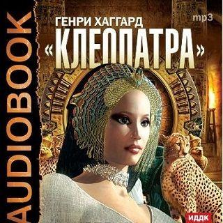 Слушать аудиокнигу Клеопатра. Генри Райдер Хаггард | Аудиокниги онлайн