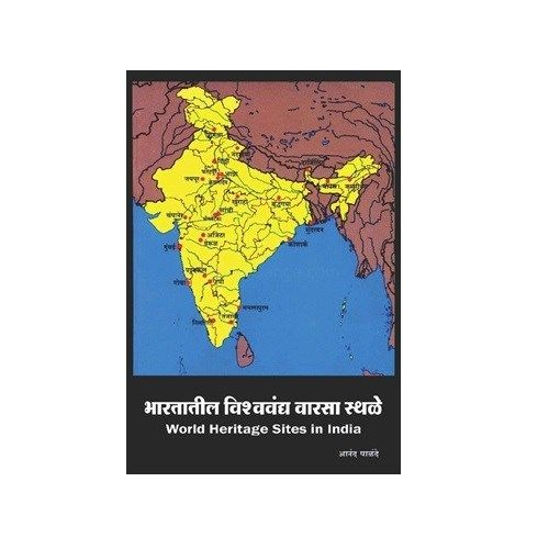 Bharatatil Vishvavandya Varasa Sthale Brand: Prafullata Prakashan Description: The book provides information of India's heritage sites. buy:http://bit.ly/2eaxprV