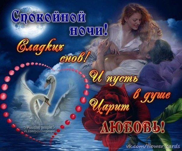 Спокойной ночи открытки с любовью