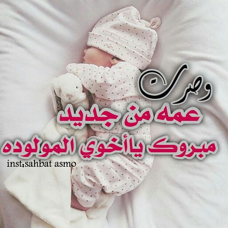 Pin by Asma Omar on مواليد New baby products, Baby words