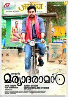 Ivan Maryadaraman Malayalam Movie Online - Dileep and Nikki Galrani. Directed by Suresh Divakar. Music by Gopi Sunder. 2015 ENGLISH SUBTITLE