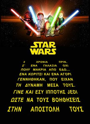 Star Wars party!   Νεράιδες και Δράκοι