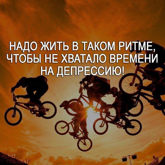 #мотивация #мотивациякаждыйдень #успех #ритмжизни #спорт #саморазвитие #цель…