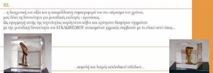 adSymbol Exclusive Gifts & Awards - Dim. Dimitriou Εγκλωβισμός αντικειμένων σε πλεξιγκλας, plexiglass construction.