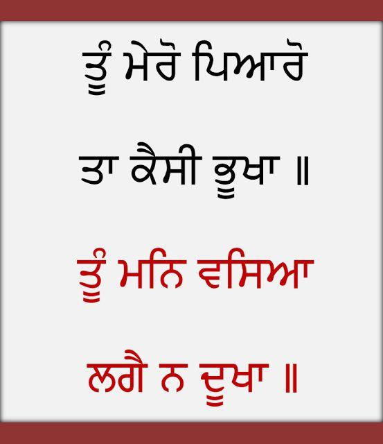 Sri Guru Granth Sahib Ji Quotes: Gurbani Quotes In ਗੁਰਮੁਖੀ ਗੁਰਬਾਣੀ ਦੇ ਅਨਮੋਲ ਰਤਨ Sri Guru Granth Shaib Ji Quotes 376