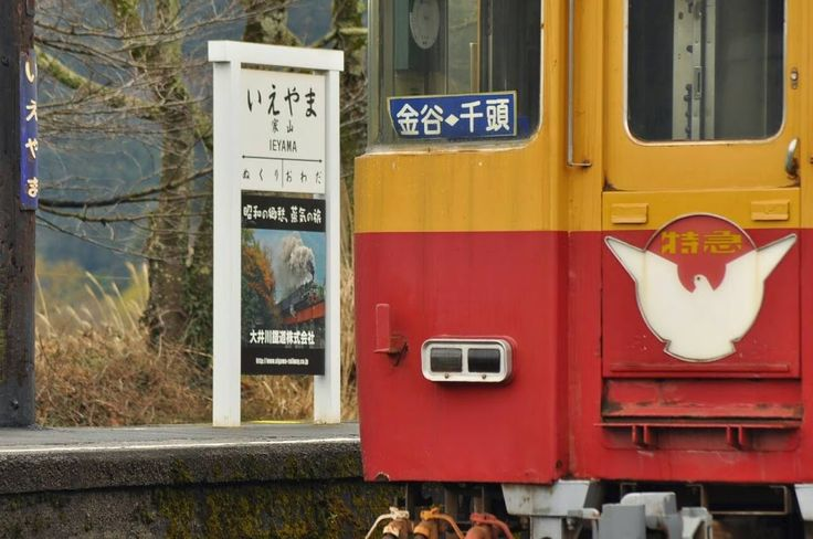 引退後、家山駅に留置してある大井川鉄道3000系(元京阪3000系)