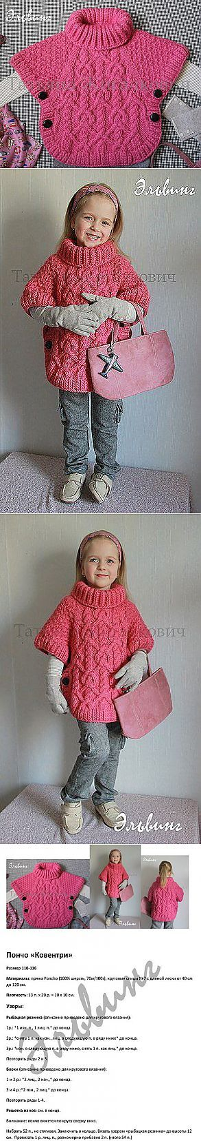 Child poncho cable pattern