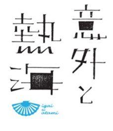 熱海観光プロモーションロゴ「意外と熱海」
