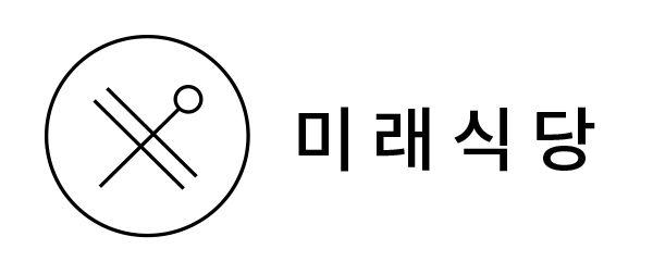 원거리 맛집 배달 서비스'미래식당'을 운영 중인(주)록큰롤 비즈니스 그룹(대표 오탁민)이 미국 실리콘밸리의 전자상거래 전문 기업Sazze inc.로부터 투자를 유치했다고25일 밝혔다. Sazze inc.는 한국의 대표적인스타트업 인큐베이터 프라이머의 공동 파트너 이기하대표가 세운 기업이다. '미래식당'(meesig.com)은 올해 오픈 이래 강원도,경상도,전라도 등 각지 대표적인 맛집들과 제휴를 맺으며 전국을 아우르는 원거리 배달 서비스의 새 지평을 열었다.특히 속초 봉포머구리집 물회를 반나절 안에 서울에서 먹을 ...