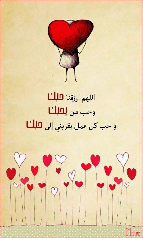 اللهم ارزقنا حبك ...DesertRose