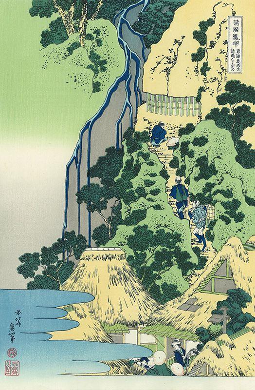 諸国滝廻り/東海道坂ノ下清滝くわんおん(1833年) #HokusaiKatsushika #Ukiyoe