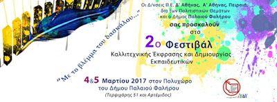 skepseis & photos: 2ο Φεστιβάλ Καλλιτεχνικής Έκφρασης και Δημιουργίας...