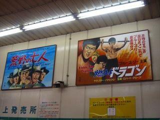 ボートレース江戸川映画看板街  懐かしい昭和の街並み 日本最後の看板絵師・久保板観氏の世界