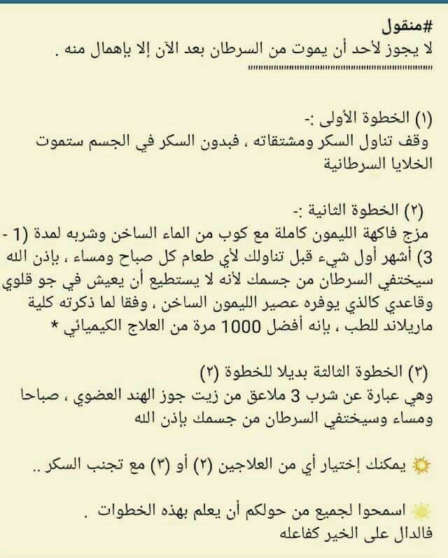 Pin By Reem On Quotes Medical Information Math Sheet Music