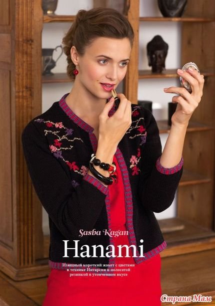 Жакет Hanami спицами