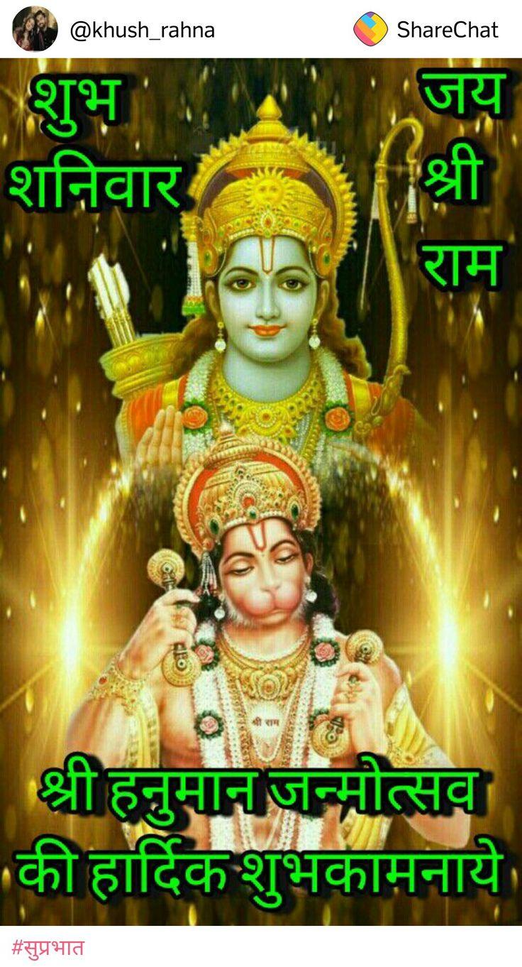 pin van narendra pal singh op hanuman jayanti goedemorgen