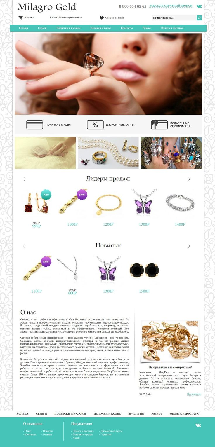 Online jewelry store. Ecommerce OpenCart,PHP,AJAX,CSS,HTML,Web Programming,Web design,User interface design,JavaScript,jQuery Online jewelry store. Made on a control system Opencart. Unique design. Validity and cross-browser layout.  #webdesign #web #digital #store #shop