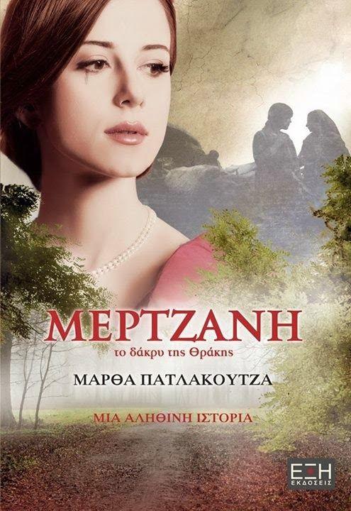 Γνωρίστε τη Μάρθα Πατλάκουτζα ::